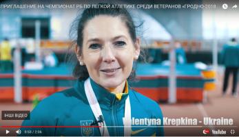 Запрошення на lll Відкритий Чемпіонат Білорусі з легкої атлетики серед ветеранів